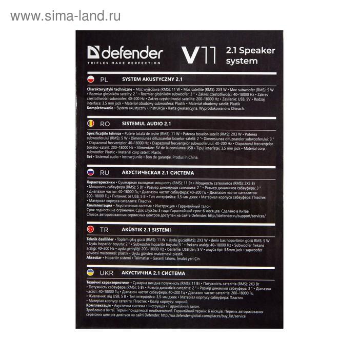 Компьютерные колонки 2.1 Defender V11, 2Х3 Вт+5 Вт, USB, чёрные