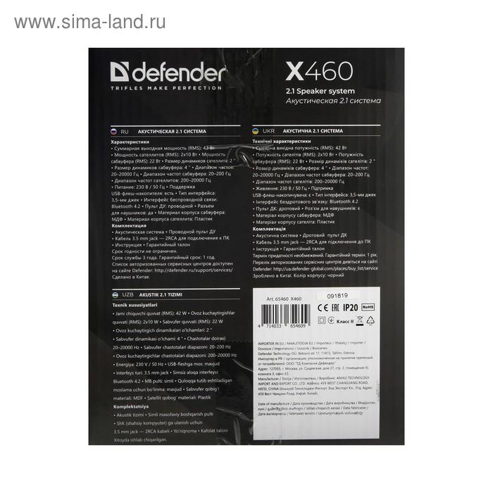 Компьютерные колонки 2.1 Defender X460, 2х10 Вт+22 Вт, Bluetooth, 230В, пульт ДУ, чёрные