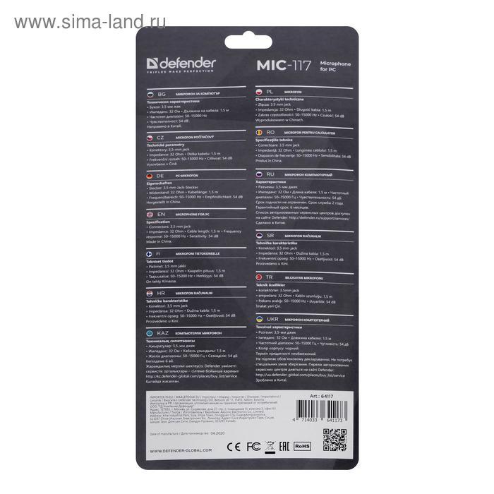 Микрофон Defender MIC-117, компьютерный, кабель 1.5 м, черный