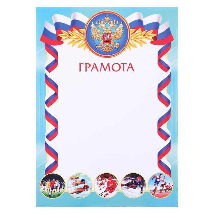 """Грамота """"Спортивная"""" голубая рамка, символика РФ"""