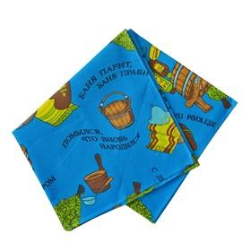 Полотенце вафельное для бани СЛПВН-5 70х145 см, голубой, хлопок 100%, 176г/м2 Ош