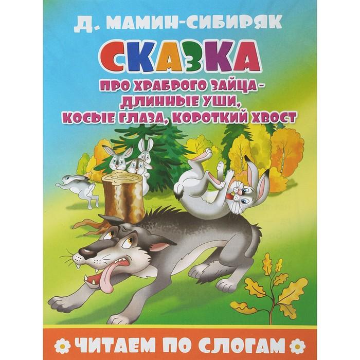 Читаем по слогам Сказка про храброго зайца - длинные уши, косые глаза, короткий хвост, 16 стр.