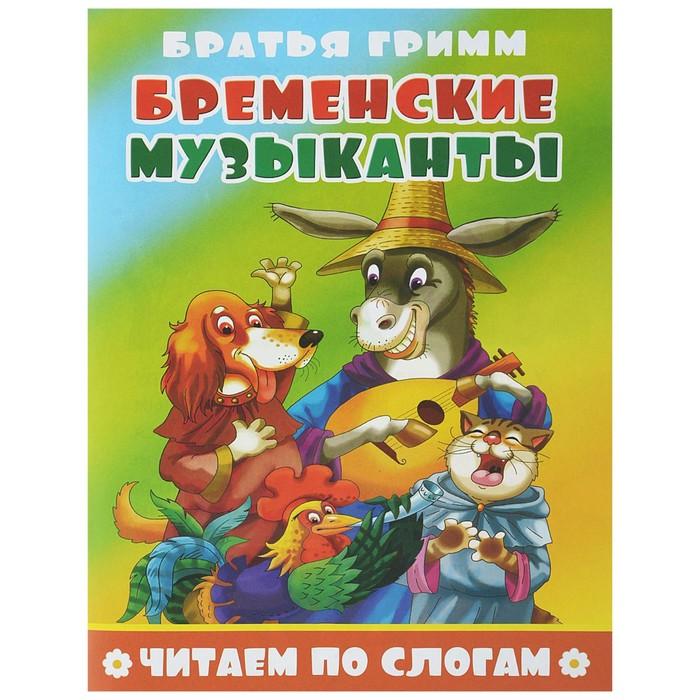 Читаем по слогам Бременские музыканты, 16 стр.