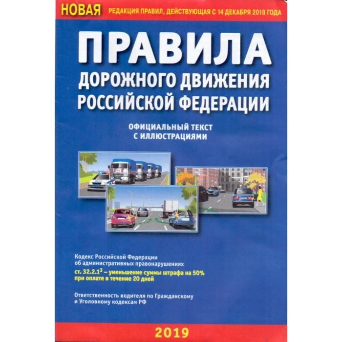 ПДД РФ с иллюстрациями (020120), 64 стр.