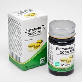 Витамин D3 2000 МЕ (холекальциферол)30 капс. 570мг №30