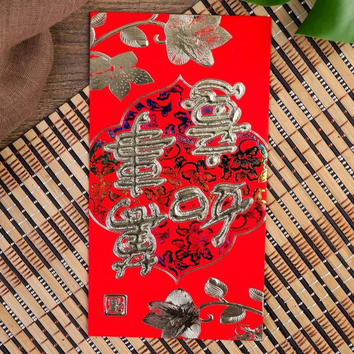 Конверт для амулета красный с золотом Иероглиф - Семейное счастье 10х7 см