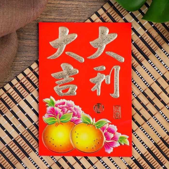 Конверт для амулета красный с золотом Иероглиф - Счастье и Успех 11,5х8,5 см