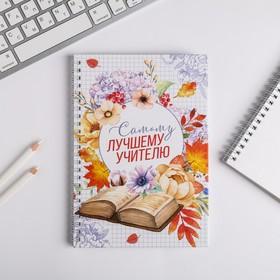 Ежедневник на гребне А5 'Самому лучшему учителю', 60 листов Ош
