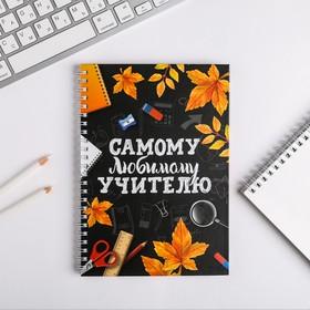 Ежедневник на гребне А5 'Самому любимому учителю', 60 листов Ош