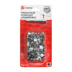 Ремонтный комплект дошиповки TORSO, РКД-8/90, 8 мм, 90 шипов + насадка Ош