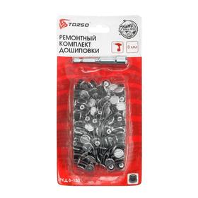 Ремонтный комплект дошиповки TORSO, РКД-8/150, 8 мм, 150 шипов + насадка Ош