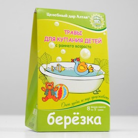 Травы для купания детей с раннего возраста «Берёзка» Целебный Дар Алтая, 8 ф/п по 5 г Ош