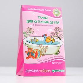 Травы для купания детей с раннего возраста «Целебный дар Алтая», душица, чабрец, фенхель, 8 фильтр-пакетов по 5 г Ош