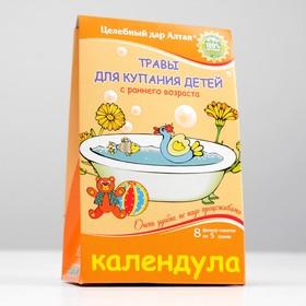 Травы для купания детей с раннего возраста «Целебный дар Алтая», календула, 8 фильтр-пакетов по 5 г Ош