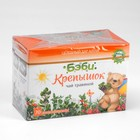 Чай травяной «Бэби» «Крепышок» Целебный дар Алтая, упак. 20ф/п по1,5 г