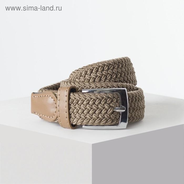 Ремень, резинка плетёнка, пряжка металл, ширина - 3 см, цвет тёмно-бежевый