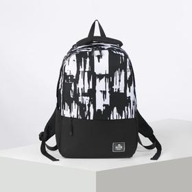 Рюкзак молодёжный, отдел на молнии, цвет чёрный/белый