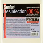 Средство дезинфицирующее Sanfor, универсальное, 5 л - Фото 2