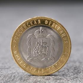 Монета '10 рублей Московская область' Ош