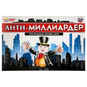 Настольная экономическая игра «Анти-Миллиардер»