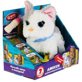 Интерактивная игрушка «Котёнок Джесси» с бутылочкой, 16 см, озвученная
