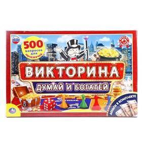 Викторина «Думай и богатей с деньгами», 500 вопросов