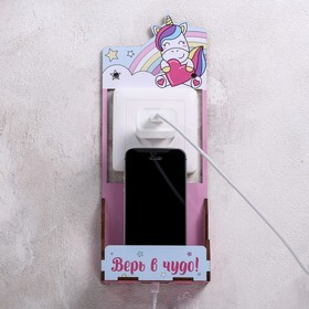 Органайзер для телефона на розетку 'Верь в чудо', 10 х 4,1 х 23,8 см Ош