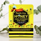 Восстанавливающая маска с прополисом FarmStay Visible Difference Mask Sheet Honey, 23 мл