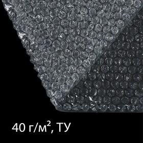 Плёнка воздушно-пузырьковая, толщина 40 мкм, 0,5 × 10 м, двухслойная Ош