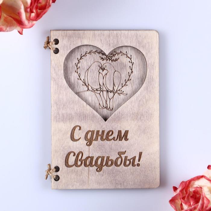 """Деревянная открытка """"С Днём Свадьбы!"""" ручная работа, серая, птицы"""