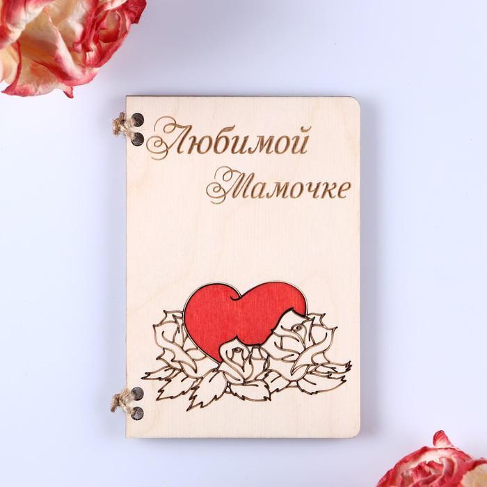 """Деревянная открытка """"Любимой мамочке"""" ручная работа"""