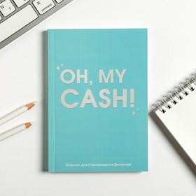 Умный блокнот CashBook Oh, my cash Ош