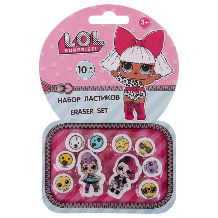 Набор ластиков фигурных с дизайном L.O.L, 10 шт, в блистере
