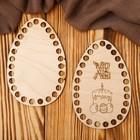 """Заготовка для вязания """"Яйцо. С куличом"""" (набор 2 детали) 10х15 см  фанера"""