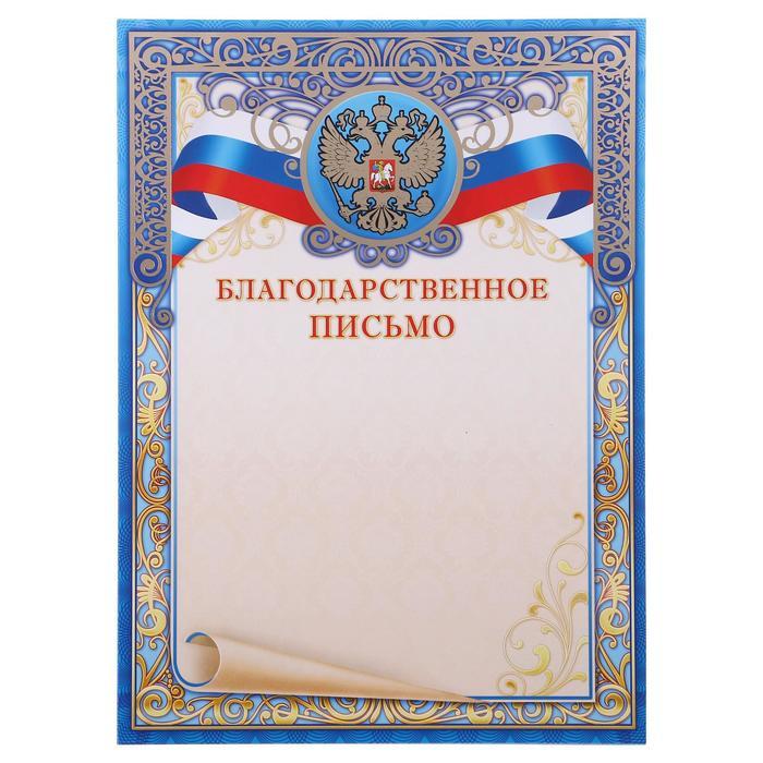 """Благодарственное письмо """"Символика РФ"""" фольга, синяя рамка, золотые узоры"""