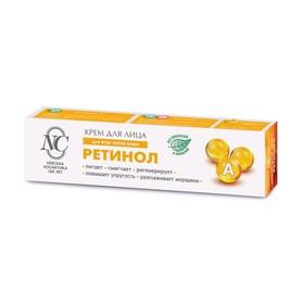 Крем для лица Невская косметика «Ретинол», 40 мл