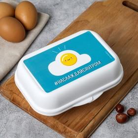 Контейнер для яиц «Наслаждайся утром», 6 ячеек Ош