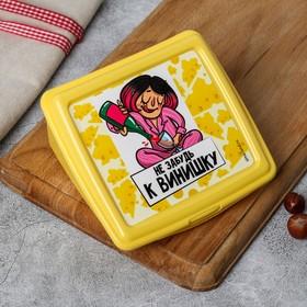 Контейнер для сыра «Не забудь к винишку» Ош