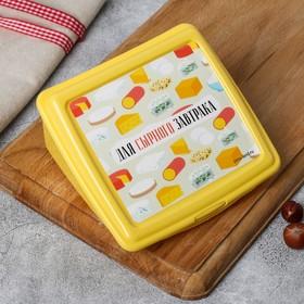 Контейнер для сыра «Для сырного завтрака» Ош