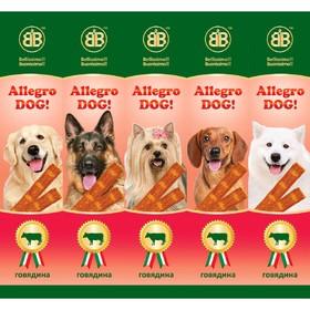 Колбаски B&B Allegro Dog для собак, говядина, 5 шт