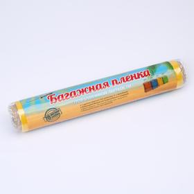 Пленка багажная п/э, 290 мм × 70 м, цвет МИКС Ош