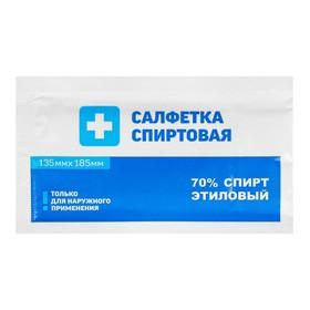 Салфетка спиртовая антисептическая из нетканого материала, одноразовая, 135мм*185мм, 150 шт