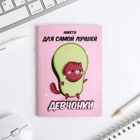 Анкета для девочек 'Анкета авокадо' А6, 16 листов Ош