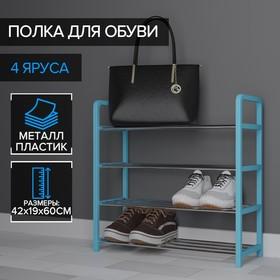 Полка для обуви Доляна, 4 яруса, 42×19×60 см, цвет синий Ош