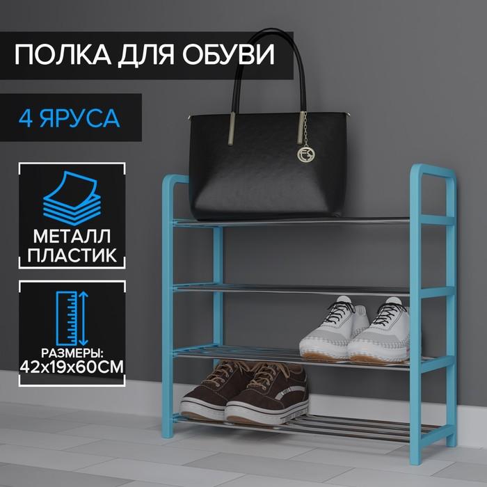 Полка для обуви Доляна, 4 яруса, 42×19×60 см, цвет синий