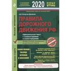 ПДД РФ с изменениями на 2020 год, текст с комментариями и иллюстрациями, Копусов-Долинин А.И.   5010