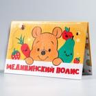 Медицинский полис, Медвежонок Винни