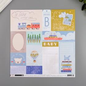"""Бумага для скрапбукинга Pink Paislee """"Little Adventurer8"""" 30.5х30.5 см, 190 гр/м2"""