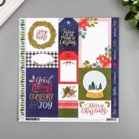 """Бумага для скрапбукинга Pink Paislee """"Together For Christmas1"""" 30.5х30.5 см, 190 гр/м2"""