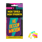 Ароматизатор в авто «Не пессимизди», бабл-гам
